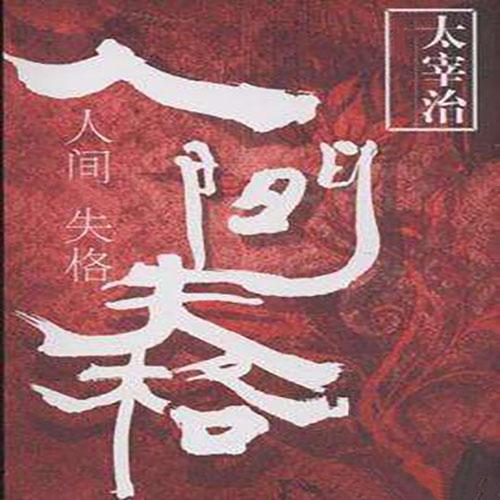 人间失格(太宰治作品)-[日] 太宰治-播音竹石文化