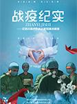 战疫纪实:记四川医疗队抗击新冠肺炎疫情-四川省卫生健康委员会-四川数字出版传媒