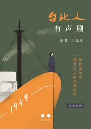 台北人(白先勇代表作·精品有声剧)-白先勇-主播张震