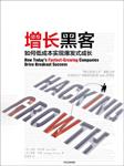 增长黑客:如何低成本实现爆发式成长-[美]肖恩·埃利斯,[美]摩根·布朗-中信书院