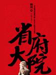 省府大院第二部(《省委大院》姐妹篇)-纳川-刘赞