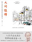 人间值得(人民日报2020书单之一)-中村恒子-掷地有声工作室
