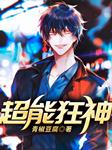 超能狂神-青椒豆腐-文学
