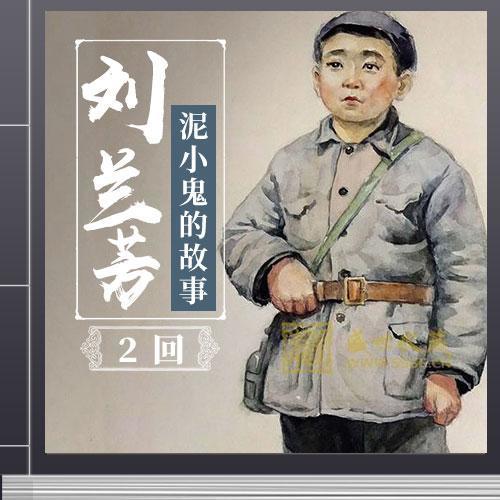 刘兰芳:泥小鬼的故事(2回)-佚名-刘兰芳