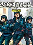【特种兵学校前传】少年特战队(第五季)-八路叔叔-八路叔叔