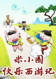 米小圈快乐西游记-北猫-播音米小圈