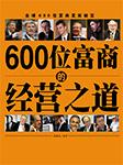 600位富商的经营之道(免费|探究富豪赚钱妙计)-张俊杰-天下书盟精品图书