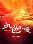 血色浪漫(《亮剑》作者力作)-都梁-华音小说剧