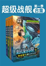 【特种兵学校未来战争篇】超级战舰(合集)-八路叔叔-八路叔叔