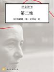 第二性(译文讲书)-译文讲书工作室-译文有声,播音左拉