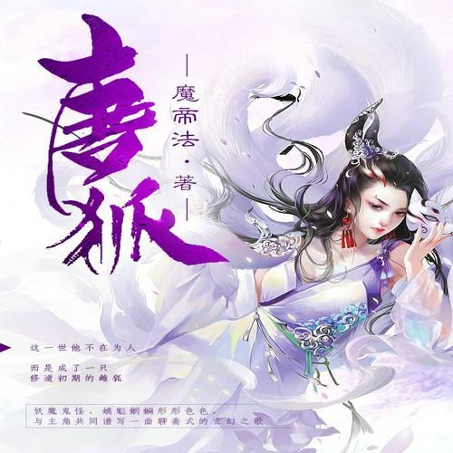 唐狐-佚名-懒人724197689