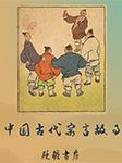 中国古代寓言故事-郭余-播音杨子