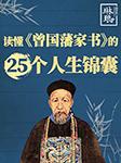 曾国藩家书:让你本领增长10倍的25个秘诀-琳琅智库-琳琅智库