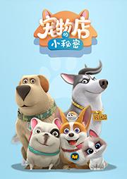 宠物店的小秘密 飞狗MOCO 萌宠天团-广州艾飞文化传播有限公司-飞狗MOCO官方