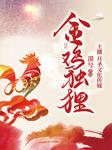 金鸡独狸-漠兮-月圣文化传媒