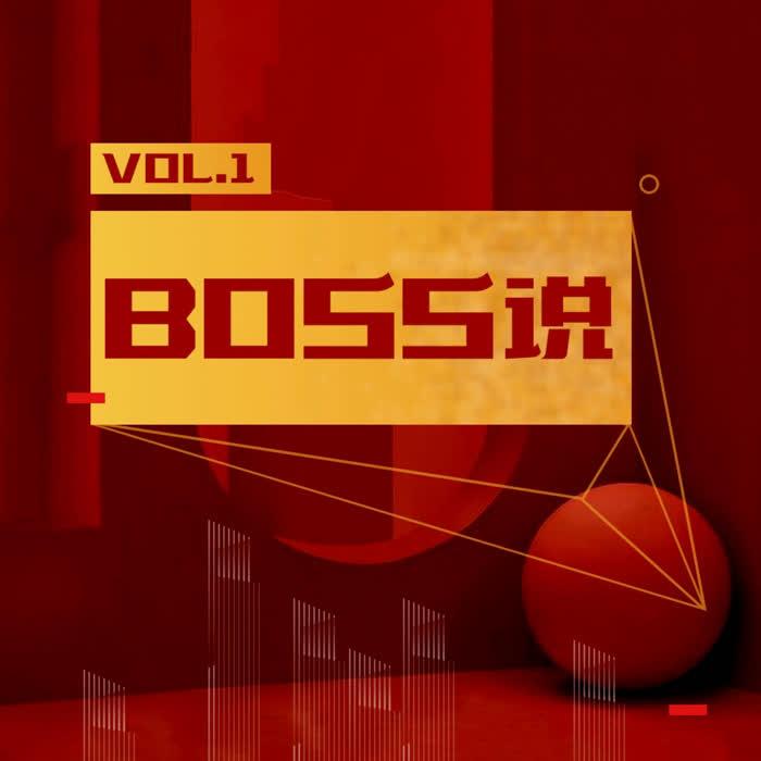 36氪·BOSS说-36氪音频频道_-36氪音频频道-佚名