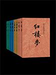 四大名著(权威版合集 )-施耐庵,吴承恩-人民文学出版社