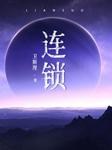 连锁(卫斯理故事珍藏版)-倪匡-良音有声