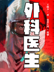 外科医生(《驻京办主任》作者作品)-王晓方-南唐江河,蓝玉凝香