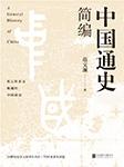 中国通史简编(莫言推荐)-范文澜-联合读创