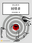 同情者(译文讲书)-译文讲书工作室-译文有声,白钢
