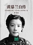 黄慕兰自传(解读版)-黄慕兰-路上读书