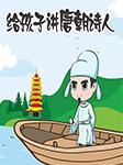 给孩子讲唐朝诗人-洪涛-播音熊猫啃书