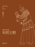 易中天中华史:朱明王朝-易中天-果麦文化