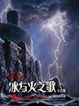 冰与火之歌卷三:冰雨的风暴(上)-乔治·R·R·马丁[美]-李野墨
