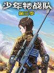 【特种兵学校前传】少年特战队(第三季)-八路叔叔-八路叔叔