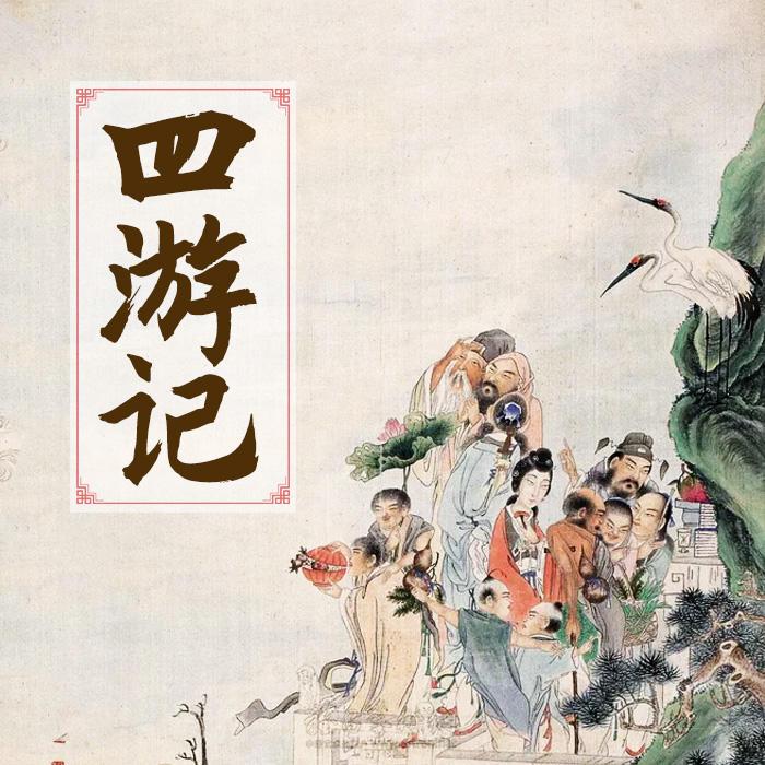 四游记-佚名-懒人724196521