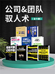 公司&团队驭人术(免费 全9册)-谢国计,王剑,北雪,志朝-天下书盟精品图书