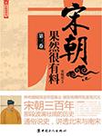 宋朝果然很有料•第三卷-张晓珉-中文听书
