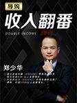 导购收入翻番的36计-郑少华-郑少华老师