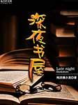深夜书屋(多人精品)-纯洁滴小龙-花爷