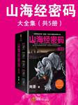 山海经密码(大全集)-阿菩-读客熊猫君,娜娜,昊澜