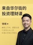徐彬:来自华尔街的投资理财课-徐彬-吴晓波频道,徐彬老师
