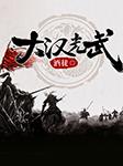 大汉光武(位面之子发迹史)-酒徒-妖鹿山,小易,雁栖鸣