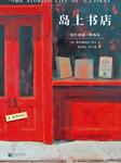 岛上书店(感动万千读者)-加·泽文-读客熊猫君,桑梓