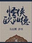 怪侠欧阳德(马长辉演播)-佚名-马长辉