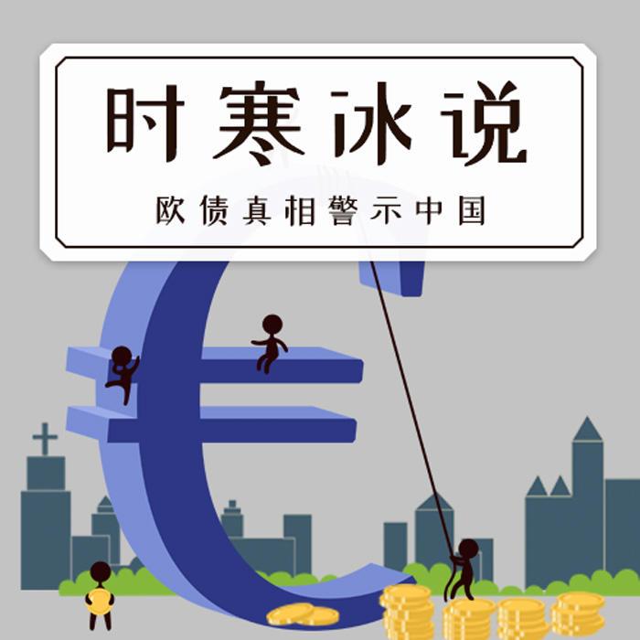 时寒冰说:欧债真相警示中国-佚名-北京龙杰网大文化