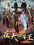 五大贼王(王大陆、任敏《五行世家》原著)-张海帆-梦生文化