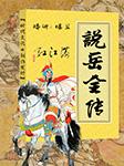 说岳全传|刘兰芳岳飞传新说(楼兰演播)-钱彩-时代文化