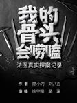 我的骨头会唠嗑:法医真实探案记录-廖小刀,刘八百-魔宙有声,播音徐宇隆,昊澜