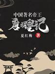 中国著名帝王唐明皇传-夏红梅-凤娱有声