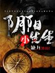 阴阳小先生-缺月-爱时光音社,苏洛,真吾,主播情郎