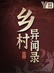 乡村异闻录:民间悬疑恐怖鬼故事-劳老师-娱悦佳音