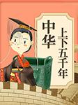 中华上下五千年:给儿童的中国通史-焦庆峰-娱悦佳音