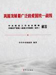 巩固发展最广泛的爱国统一战线-中共中央统战部-中版去听