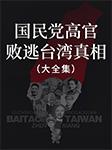 国民党败逃台湾真相(大全集)-杨帆-天下书盟精品图书
